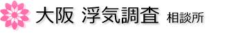 <大阪>浮気調査相談所