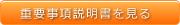 大阪浮気調査 | 重要事項確認書を見る