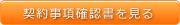 大阪浮気調査 | 契約事項確認書を見る