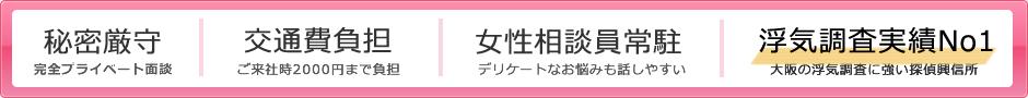 浮気調査の大阪相談所は秘密厳守、交通費負担、女性カ相談員常駐、浮気調査実績No1