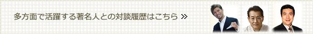 大阪浮気調査 | 著名人対談履歴