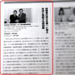 大阪浮気調査 | 掲載履歴 大門正明氏と対談を行いました