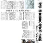 大阪浮気調査 | 掲載履歴 商い見聞録に 掲載されました