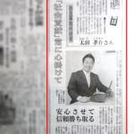 大阪浮気調査 | 掲載履歴 大阪日日新聞に 掲載されました