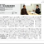 大阪浮気調査 | 掲載履歴 国際グラフインタビューに 掲載されました