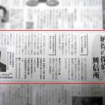 大阪浮気調査 | 掲載履歴 毎日新聞に 掲載されました