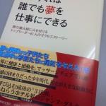 大阪浮気調査 | 掲載履歴 こうすれば誰でも夢を仕事にできる トップリーダー61人のサクセスストーリーに 掲載されました